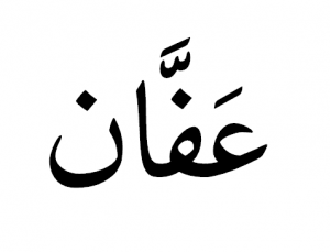 Affan Name Meaning and Description   Hawramani Encyclopedia