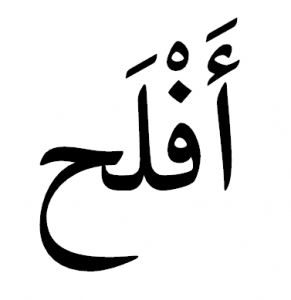 Aflah Name Meaning and Description | Hawramani Encyclopedia of