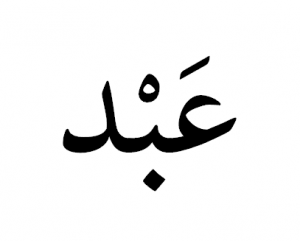Below Is The Name Abd Written In Arabic Kufi Script