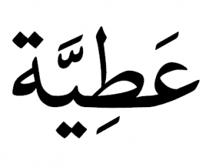 Female Sahaba Names With Meanings