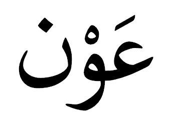 Awn Name Meaning and Description | Hawramani Encyclopedia of Muslim