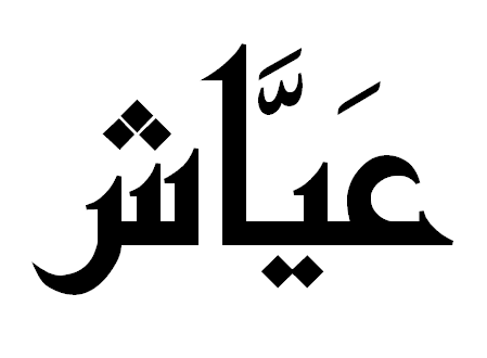Ayash Name Meaning and Description | Hawramani Encyclopedia of