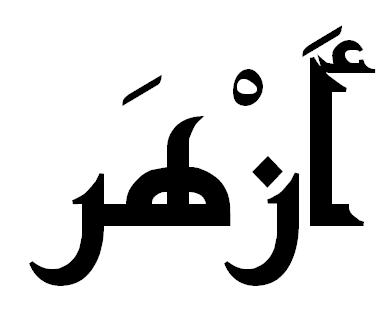Azhar Name Meaning and Description | Hawramani Encyclopedia