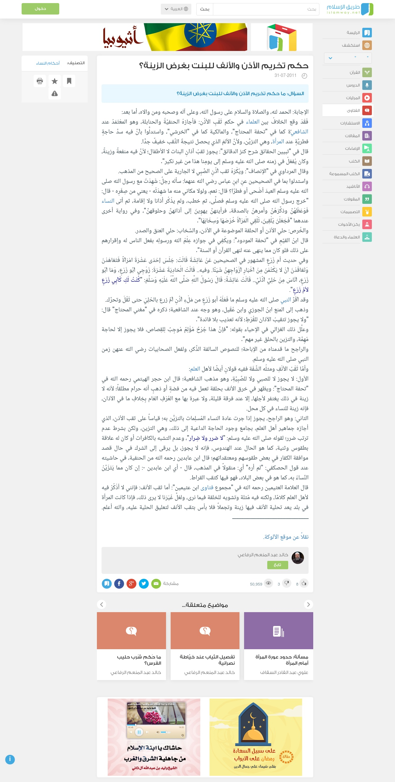 IslamQA   Hawramani com   Page 30