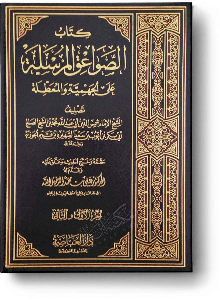 The Unleashed Thunderbolts of Ibn Qayyim al-Jawziyya by